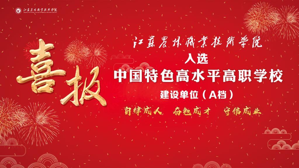 我院成功入选中国特色高水平高职学校和专业建设计划高水平学校(A档)建设单位