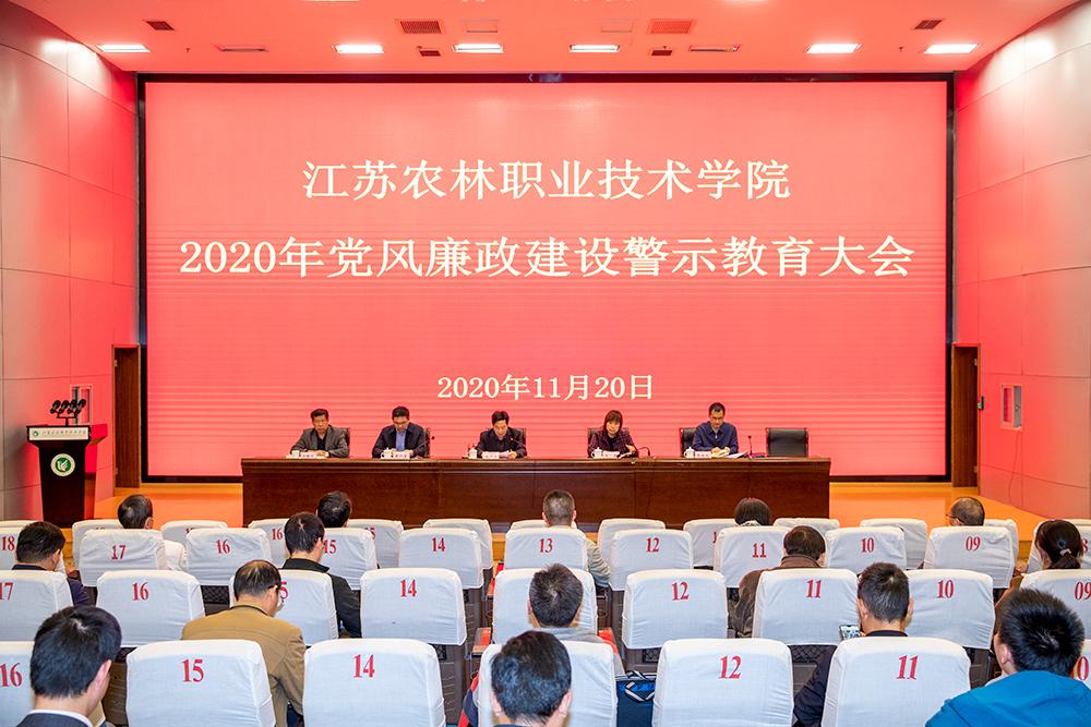 学院召开2020年党风廉政建设警示教育大会