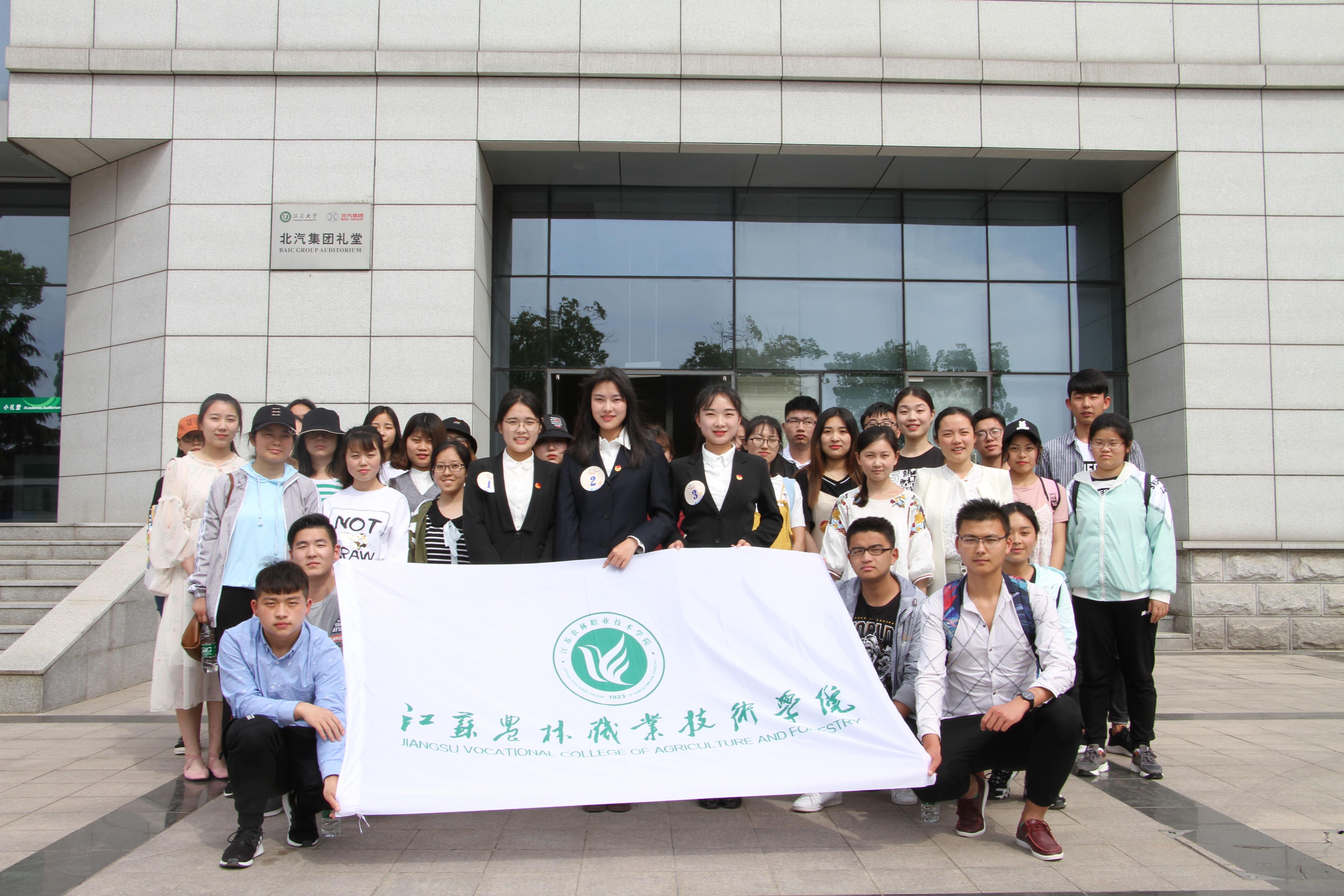 我校荣获镇江市知识产权知识竞赛二等奖-江苏农林职业
