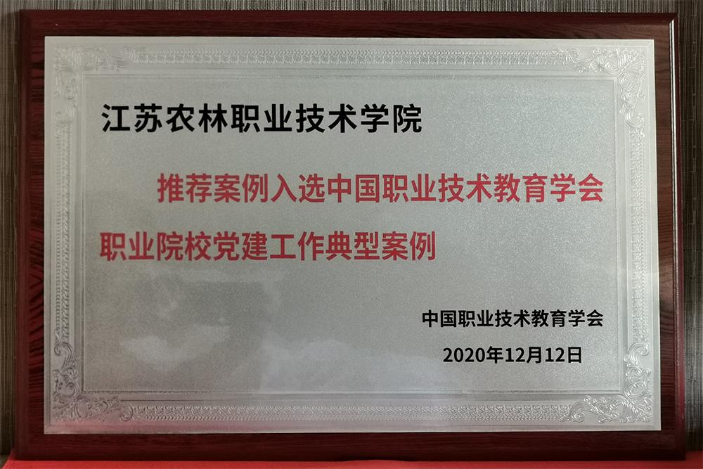 我yuan党建gong作典型案li入选zhong国1xbet注ce技术教育学会1xbet注ceyuanxiao党建gong作典型案li