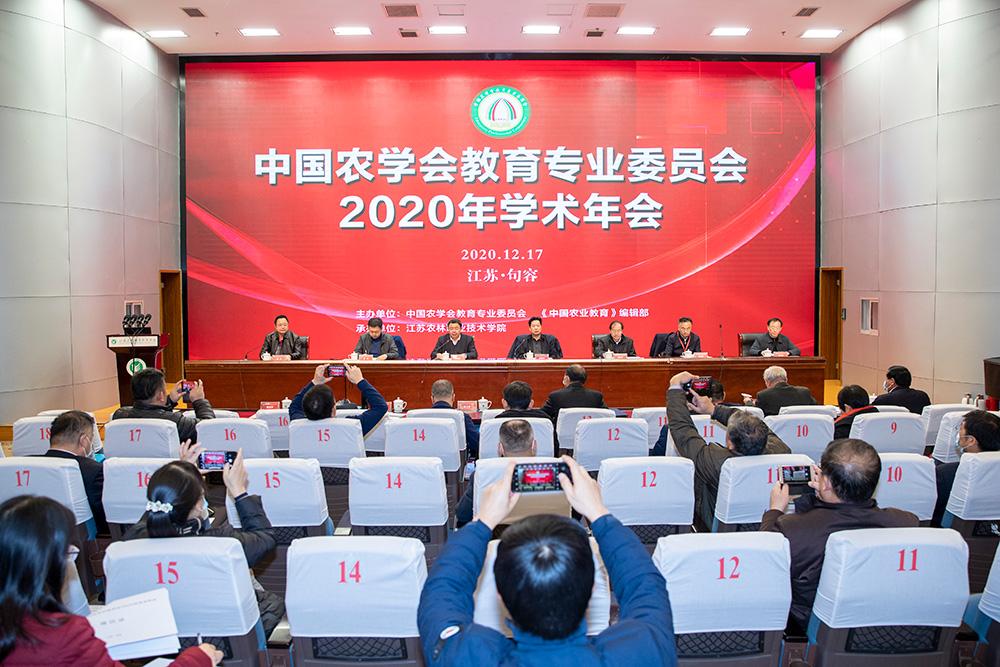 zhong国农学会教育专业wei员会2020年学术年会在我yuan召开