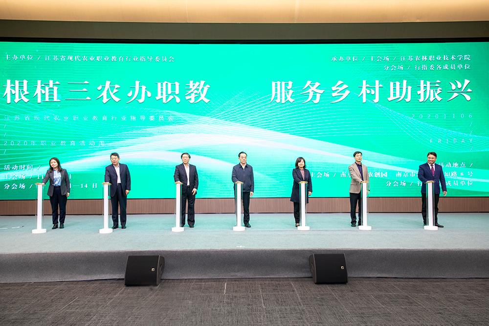 """""""根植三农办职教 服务乡村助振兴""""2020职业教育活动周在南京启动"""