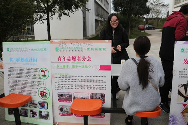 """茶与食品科技学院举办""""社团嘉年华 等你来狂欢""""社团巡礼展"""