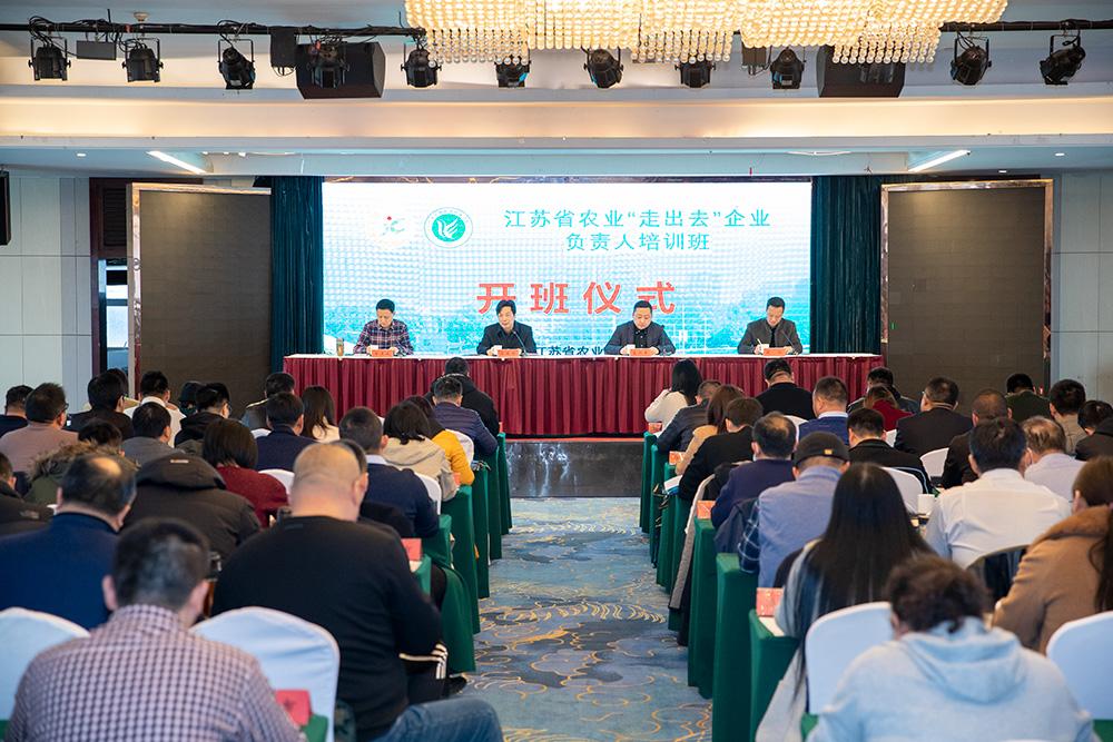 """全省农业""""走出去""""企业负责人培xun班在我yuan举办"""